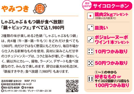 やみつき 2014-10-23 20.35.32