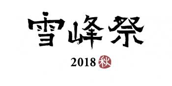 スクリーンショット 2018-10-24 11.41.12