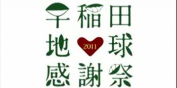 早稲田地球感謝祭