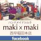 ハンドメイドシルク makixmaki 西早稲田本店 Facebookページ