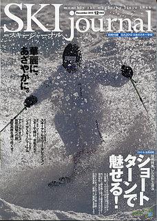 日本のスキージャーナル