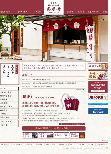 waseda-housenji2.png