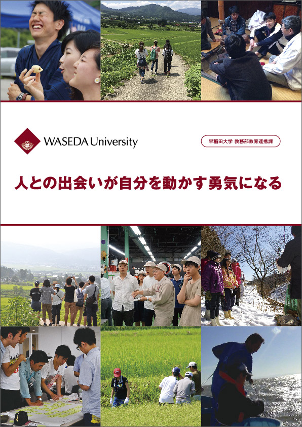 早稲田大学 教務部教育連携課 表1