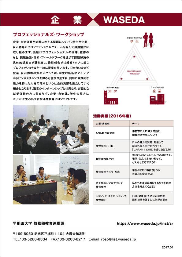 早稲田大学 教務部教育連携課 表4