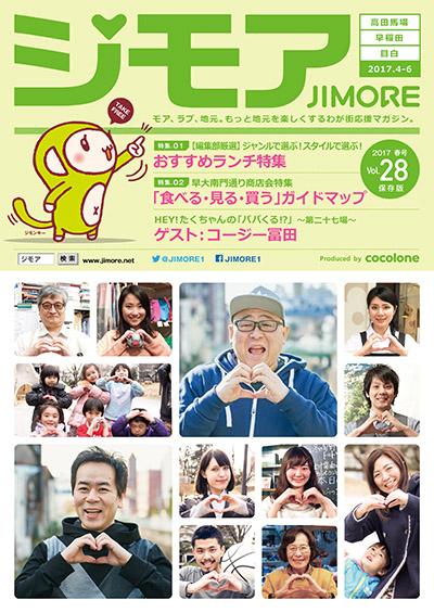 ジモア17春 Vol.28