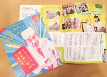 おっちゃんとおばちゃん[関東版] vol.2