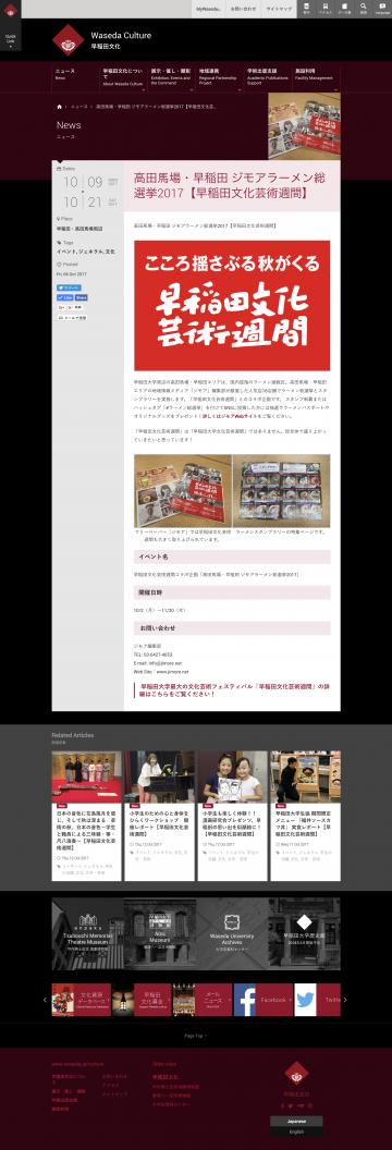 screencapture-waseda-jp-culture-news-2017-10-06-3564-1507869717446