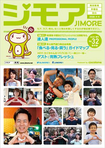 ジモア2018年春号_vol.32