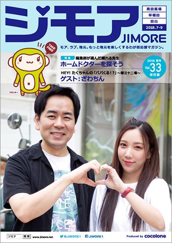 ジモア2018年夏号 vol.33