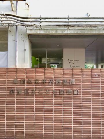 新宿区立中央図書館