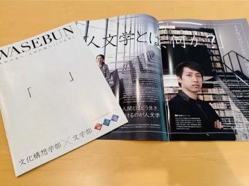 早稲田大学文学学術院2020パンフレット