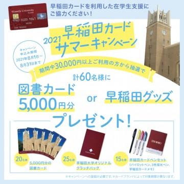 waseda_banner_friend_210628