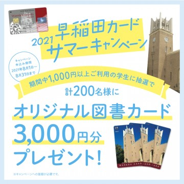 waseda_banner_student_210628